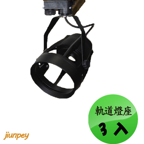 led軌道燈 軌道可用的 PAR30 軌道燈殼 黑色 單價366元 3入起訂