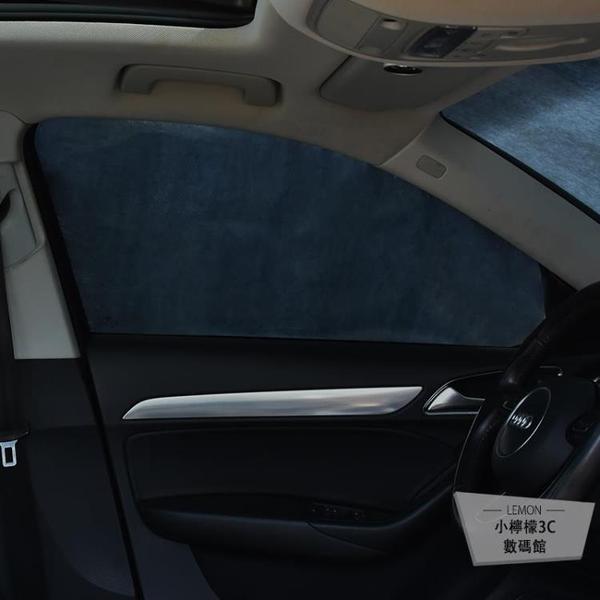 汽車遮陽防曬隔熱前擋風玻璃罩遮光簾車用擋光板車內遮擋布太陽檔【小檸檬3C】