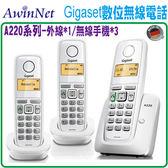 Gigaset A220 DUO DECT數位子母機無線電話(無線子機X3)