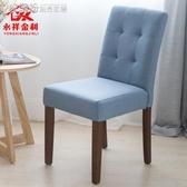 餐椅書桌椅餐桌椅靠背椅實木布藝酒店餐廳椅子飯店咖啡凳簡約現代YXS 「繽紛創意家居」