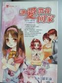 【書寶二手書T6/兒童文學_LDZ】讓愛帶我回家_羅彩渝
