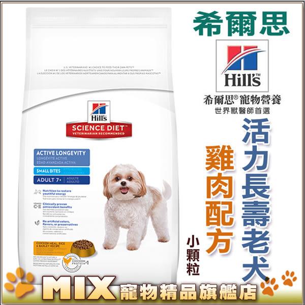 ◆MIX米克斯◆美國希爾思Hills.10334老犬(雞肉)小顆粒配方2公斤.狗飼料