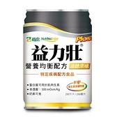 (買四箱送一箱) 益力壯Plus營養均衡配方(原味)250ml*24罐/箱 *維康*
