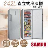 【聲寶SAMPO】242L直立式自動除霜冷凍櫃 SRF-250F