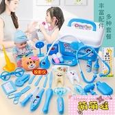 兒童醫生玩具套裝女孩過家家仿真打針男孩醫療工具箱小寶寶聽診器【萌萌噠】