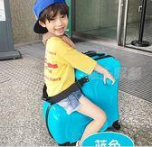 行李箱兒童行李箱可坐騎拉桿箱女寶寶皮箱子萬向輪卡通小孩騎行旅行箱男全館免運 維多