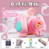 泡泡機 兒童電動吹泡泡照相機槍少女心自動網紅玩具濃縮補充液水【快速出貨八折下殺】