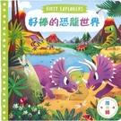 【上人文化】好棒的恐龍世界 推拉轉系列  故事繪本 英國 Campbell 好奇寶寶推拉搖轉書