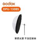 【EC數位】Godox 神牛 DPU-130BS 柔光罩 不含直射傘 反光罩 130cm 攝影傘 人像 棚燈 柔光