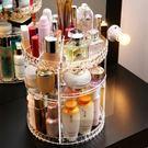 旋轉化妝品收納盒亞克力梳妝臺口紅護膚品桌面置物架整理抖音美妝LX 全館免運
