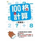 100格計算:加減法