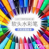 軟頭水彩筆48色學生可水洗彩筆畫筆套裝初學者手繪彩色水筆幼兒園