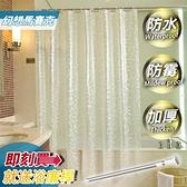 【家適帝】加厚PVC立體壓花防水防霉型浴簾(含伸縮浴簾桿 三款任選)幻想馬賽克加桿