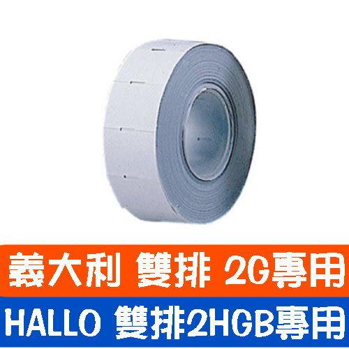 義大文具~LIFE 標價紙 (適用HALLO-2HGB雙排標價機) NO.2422義大利雙排標價機2G專用標價機使用 10捲/包