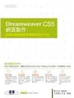 二手書博民逛書店《Dreamweaver CS5 網頁製作:為網站提供創新而專業