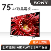 分期零利率 送桌上安裝 SONY 索尼 KD-75X8500G 液晶電視 65吋 4K HDR Android TV Netflix 75X8500