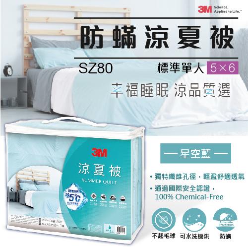 3M SZ80 新一代科技涼感纖維涼夏被 可水洗 瞬間涼感降5度 被子/棉被/涼被/纖維被/涼感被