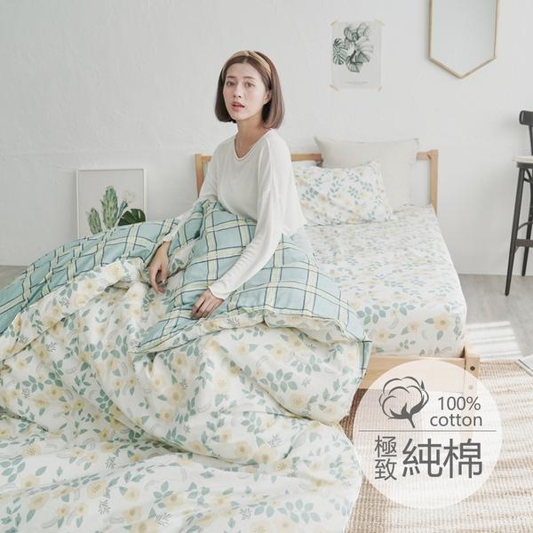 [小日常寢居]#B217#100%天然極致純棉4.5*6.5尺單人舖棉兩用被套(135*195公分)鋪棉涼被台灣製 鋪棉被單