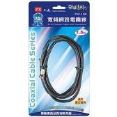 [ 中將3C ]   PX大通寬頻網路數位電視專用電纜線   PX-5C2V/1.5M