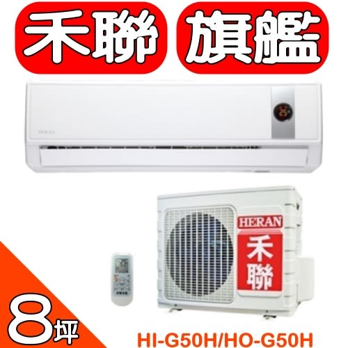 HERAN禾聯【HI-G50H/HO-G50H】《變頻》+《冷暖》分離式冷氣