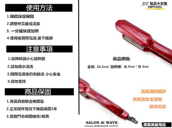 【DT髮品】復古紅 超薄輕巧 鈦合金離子夾 直髮器 夾直 寬版【0302009】