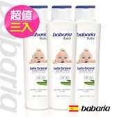 三入組-即期品西班牙Babaria寶貝乳木果呵護身體乳400ml-效期2019/01