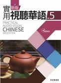 新版實用視聽華語(5)(第三版)