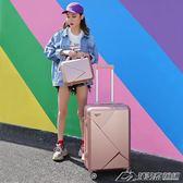 行李箱男潮密碼箱萬向輪拉桿箱24寸個性旅行箱包皮箱韓版小清新女igo  潮流前線