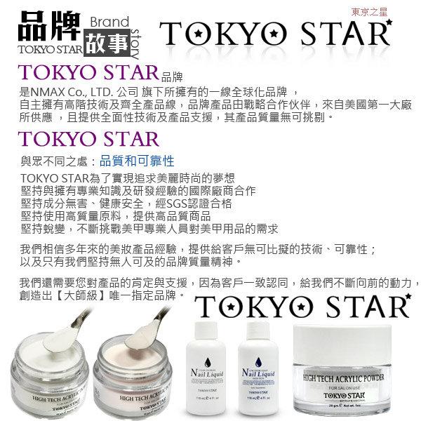 《TOKYO STAR》 新一代超極沙龍專用獨家推出無氣味水晶溶劑4oz(慢乾型)水晶液 水晶粉專用溶劑
