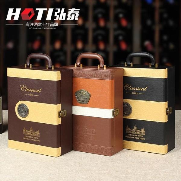 新款雙支裝紅酒盒葡萄酒皮禮盒皮箱禮品包裝盒子酒具套裝春節送禮  【快速出貨】