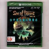 【Xbox One原版片 可刷卡】☆ 盜賊之海 ☆中文版全新品【台中星光電玩】
