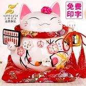 招財貓擺件 大號發財貓陶瓷日本存錢儲蓄罐 店鋪開業創意禮品