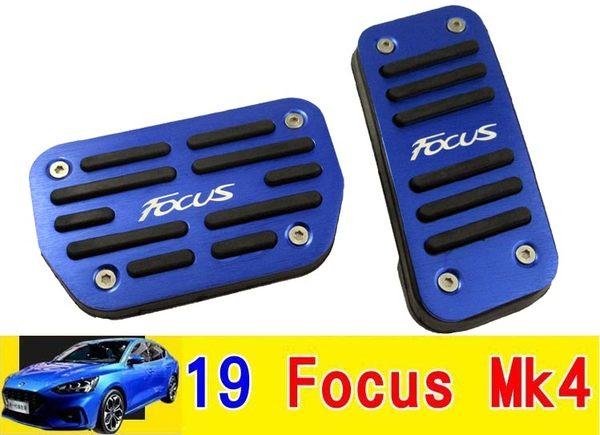 福特 19年 FOCUS MK4 專用 兩片式 鋁合金 油門煞車踏板 藍色 focus 版 免鑽洞 替換式踏板 止滑