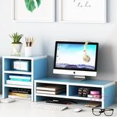 熒幕架 辦公室臺式筆電顯示器架子增高桌面墊高底座抬高屏支架收納置物架【八二折鉅惠】