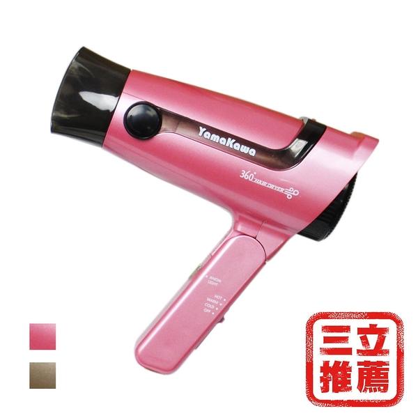 【YAMAKAWA】360度渦輪式吹風機(魔髮機)-電電購