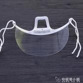 透明飯店微笑餐廳口罩餐飲專用防口水飛沫唾沫食品廚房衛生塑料膠 安妮塔小舖