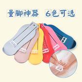 嬰兒寶寶量腳器鞋內長兒童量角腳器腳長測量器買鞋鞋碼測量量鞋器