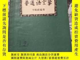 二手書博民逛書店罕見普通語言學(50號)Y191539 岑麒祥 科學出版社 出版