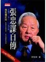 二手書博民逛書店 《張忠謀自傳-上冊》 R2Y ISBN:9576218845│張忠謀