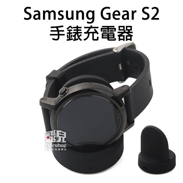 【妃凡】三星 Gear S2 手錶充電器 充電底座 充電線 B1.17-30 30