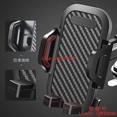 車載手機支架吸盤式手機架出風口汽車導航碳纖維款車內通用多功能【西語99】