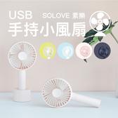 SOLOVE 素樂 USB 手持風扇 N9 創意 便攜 風扇 涼感 空調 迷你風扇 靜音風扇 可用 行動電源