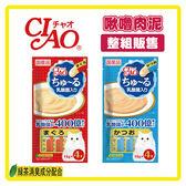 【CIAO】啾嚕乳酸菌肉泥﹝14g*4條﹞*12包組 (D002B01-1)