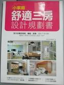 【書寶二手書T6/設計_ZFX】小家庭舒適三房設計規劃書_漂亮家居編輯部