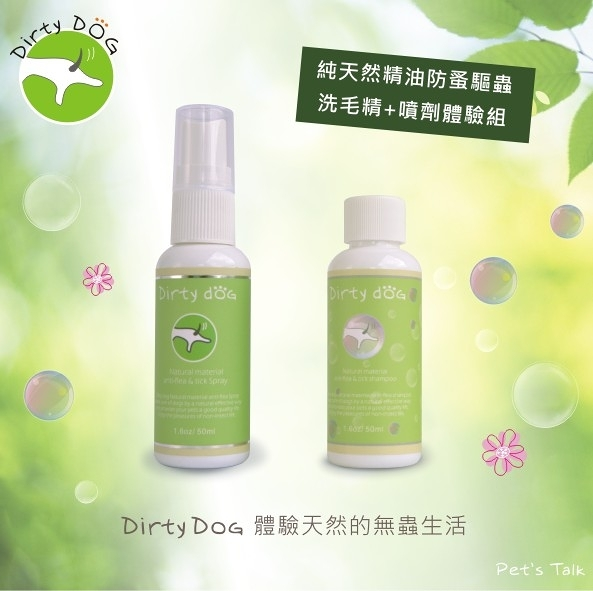 【南紡購物中心】Dirty Dog-蟲蟲掰掰-純天然防蚤驅蟲噴劑30ml+洗毛精50ml~旅行體驗組