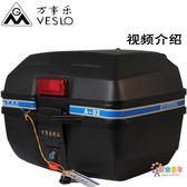 電瓶車後備箱 男女摩托車尾箱 後備箱 電動車可拆卸儲物方箱工具箱 1色