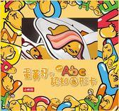 蛋黃哥的ABC認知圖形卡