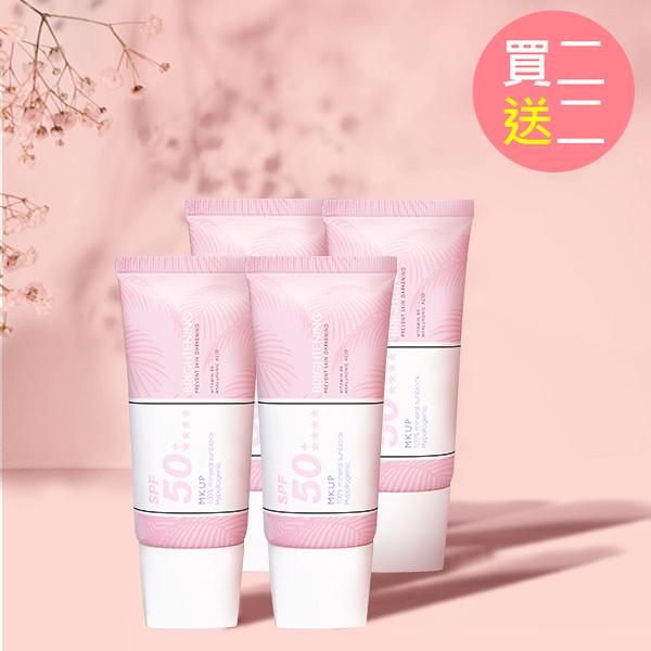 【買二送二】MKUP 美咖 亮白保濕防曬身體乳4入組