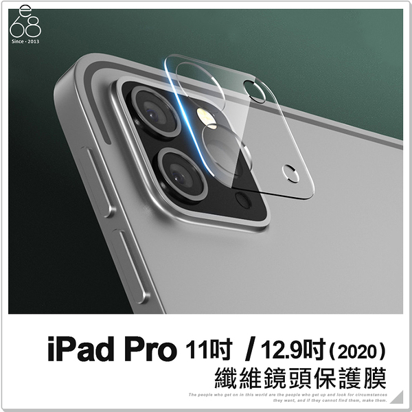 iPad Pro 11吋 2020/12.9吋 2020 纖維 鏡頭保護貼 保護膜 手機後鏡頭 防刮 鏡頭膜