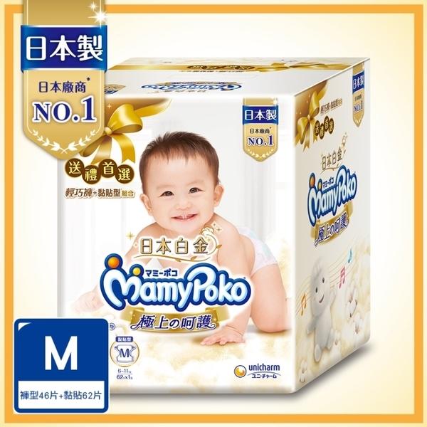 滿意寶寶 極上賀禮輕巧褲 M 46片加贈黏貼型 M 62片-箱購